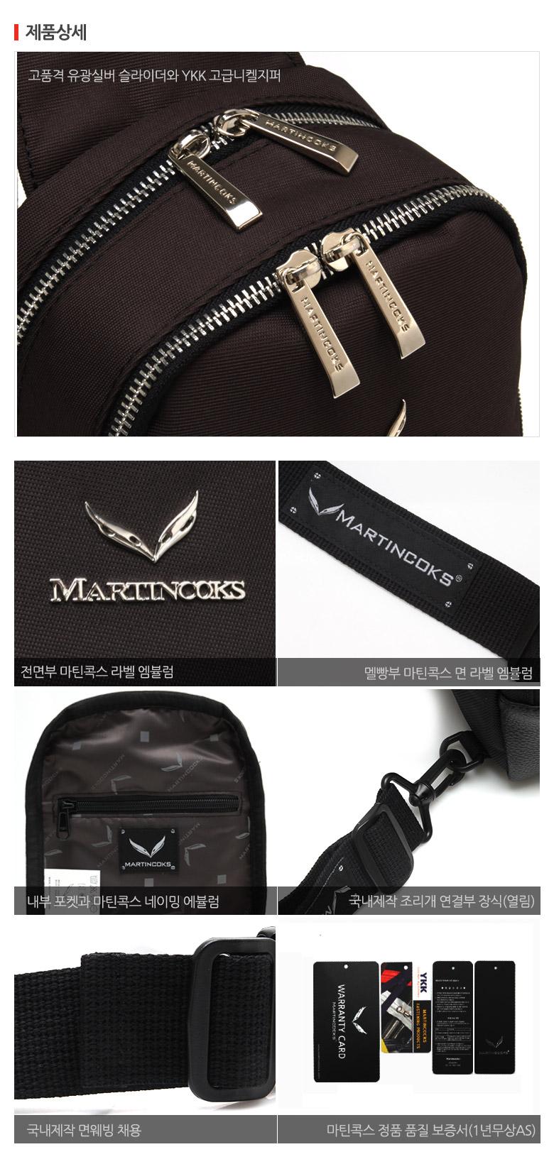 마틴콕스(MARTINCOKS) 어틀리스 웨이스트백 [초코] UTS-ST-CHOCO